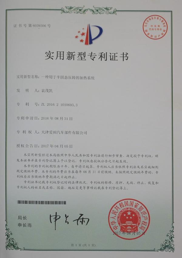 특허 증서